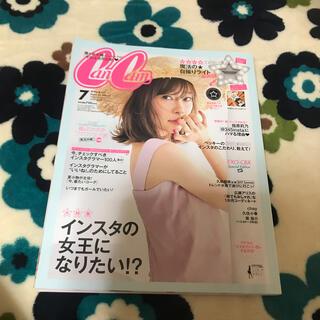 ショウガクカン(小学館)のCanCam (キャンキャン) 2017年 07月号(ファッション)