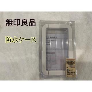 ムジルシリョウヒン(MUJI (無印良品))の無印良品 MUJI スマートフォン用防水ケース(モバイルケース/カバー)
