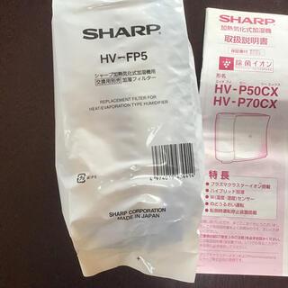 シャープ(SHARP)のシャープHV-FP5(加湿器/除湿機)
