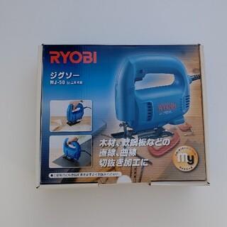 リョービ(RYOBI)のRYOBI ジグソー MJ-50(その他)