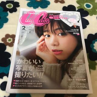 ショウガクカン(小学館)のCanCam (キャンキャン) 2017年 02月号(ファッション)