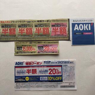 アオキ AOKI クーポン 割引券