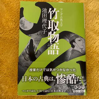 ショウガクカン(小学館)のマンガ古典文学「竹取物語」池田理代子(その他)