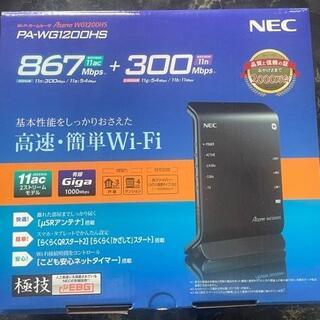 エヌイーシー(NEC)の☆NEC Wi-Fiホームルーター Aterm☆(その他)