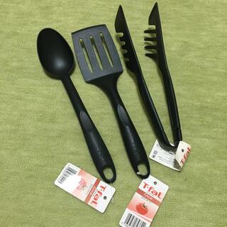 ティファール(T-fal)のT-falキッチン調理器具3点セット新品(調理道具/製菓道具)