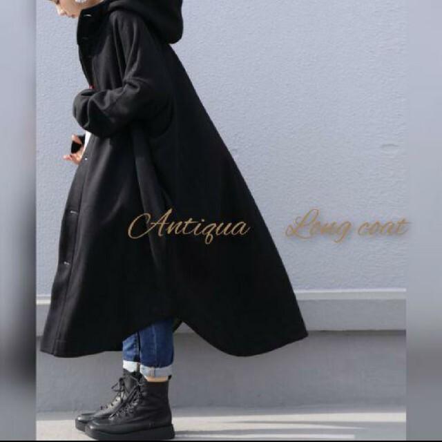 antiqua(アンティカ)のantiqua アンティカ 裏起毛ロングコート レディースのジャケット/アウター(ロングコート)の商品写真