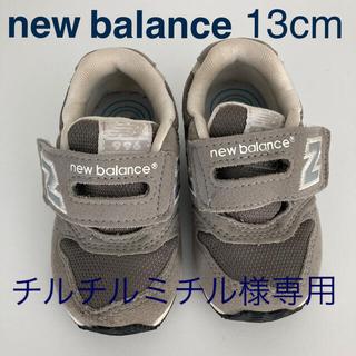 New Balance - ニューバランス ベービー 13cm