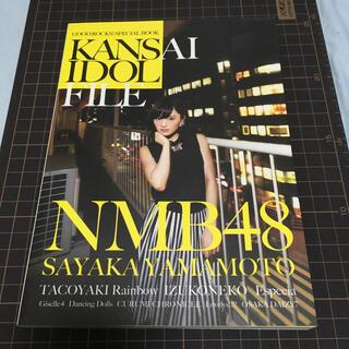 エヌエムビーフォーティーエイト(NMB48)のGOOD ROCKS! SPECIAL BOOK 山本彩(音楽/芸能)