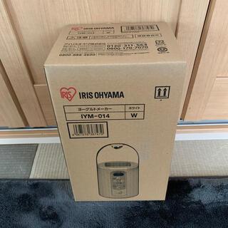 アイリスオーヤマ(アイリスオーヤマ)のIRIS アイリスオーヤマ ヨーグルトメーカー IYM-014 新品(調理機器)