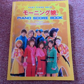 モーニングムスメ(モーニング娘。)のモ-ニング娘。piano score book(楽譜)