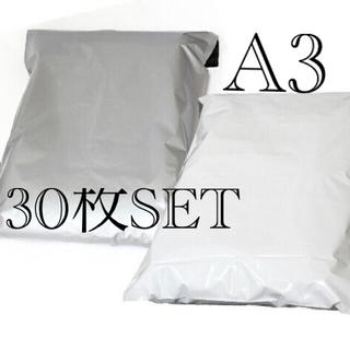 梱包袋 A3  30枚(ラッピング/包装)