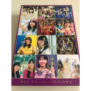 ノギザカフォーティーシックス(乃木坂46)のALL MV COLLECTION 2~あの時の彼女たち~(完全生産限定盤) B(アイドル)
