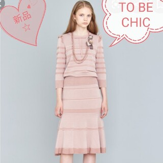 TO BE CHIC - 【新品タグ付☆TO BE CHIC】ニット トップス&スカート セットアップ
