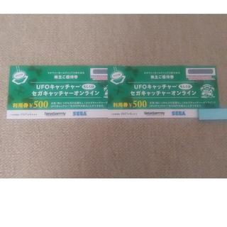 セガ(SEGA)のセガサミー UFOキャッチャー利用券 優待券500円分 2枚(その他)