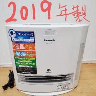 パナソニック(Panasonic)の★美品☆2019年製☆パナソニック 加湿セラミックファンヒーター(ファンヒーター)
