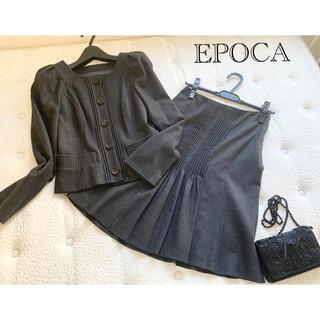 EPOCA - 美品EPOCAエポカノーカラージャケットスカート3840上品なチャコールグレー