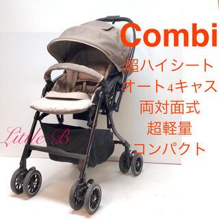 combi - コンビ*オート4キャス超軽量ハイシート両対面式A型ベビーカー*メチャカルハンディ