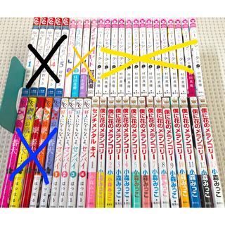 集英社 - ハニーレモンソーダ お嬢と番犬くん 等漫画46冊まとめ売り
