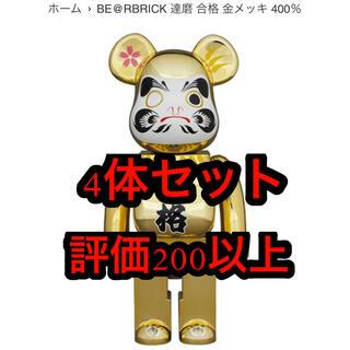 メディコムトイ(MEDICOM TOY)のBE@RBRICK 達磨 合格 金メッキ 400% ベアブリック (フィギュア)