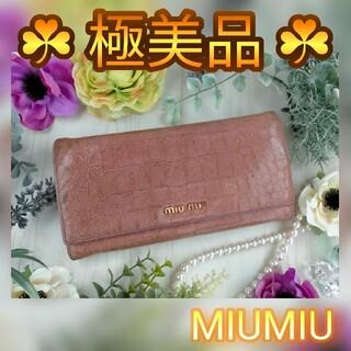 miumiu - MIUMIU ミュウミュウ くすみピンク クロコ 型押し