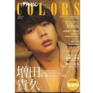 ジャニーズ(Johnny's)の【ザテレビジョン COLORS vol.48 YELLOW】切り抜き(音楽/芸能)