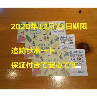 HEIWA 平和 株主優待券 10500円分(3500円×3枚) ゴルフ PGM