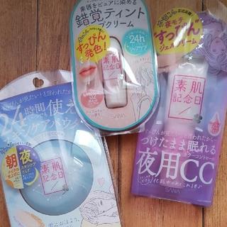 すっぴん風メイク素肌記念日3点セット(フェイスパウダー)