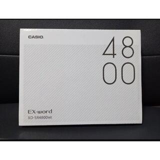 カシオ(CASIO)のエクスワードXD-SR4800WE[ホワイト](電子ブックリーダー)
