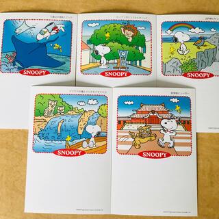 スヌーピー(SNOOPY)のスヌーピーの沖縄限定発売の絵はがき5枚セット(使用済み切手/官製はがき)
