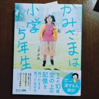 サンマークシュッパン(サンマーク出版)の【美品】かみさまは小学5年生(人文/社会)