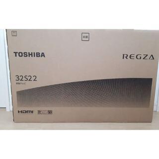 東芝 - 新品、未使用  REGZA32S22[32インチ]