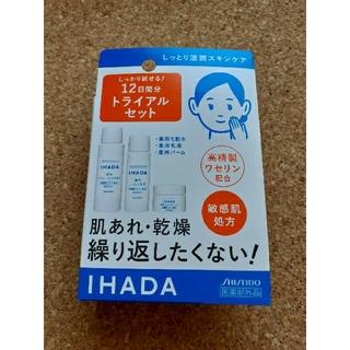 シセイドウ(SHISEIDO (資生堂))の【未使用】イハダ 12日間トライアルセット(化粧水/ローション)