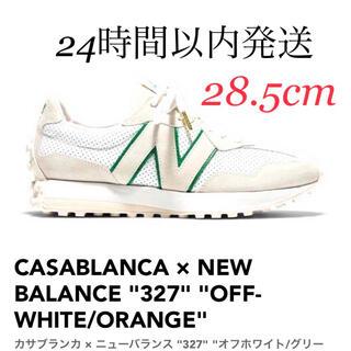 New Balance - New Balance 327 Casablanca 28.5cm 新品未使用
