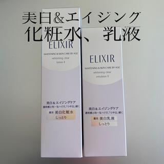 ELIXIR - 資生堂エリクシールホワイト化粧水 乳液 しっとりタイプ