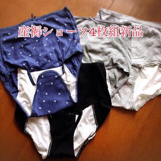 アカチャンホンポ(アカチャンホンポ)の産褥ショーツ4枚新品未使用(マタニティ下着)