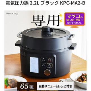 アイリスオーヤマ(アイリスオーヤマ)の【新品 未使用】アイリスオーヤマ 電気圧力鍋 ブラック(調理機器)