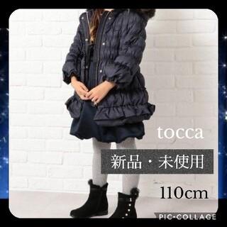 TOCCA - 【未使用品】トッカ110cm ダウンコート