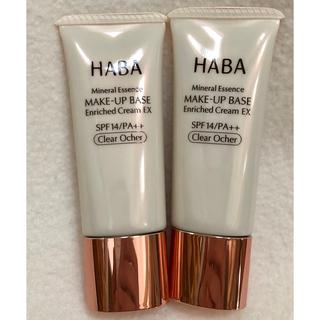 HABA - 【新品未使用】HABA しっとりベースEX クリアオークル 2個セット
