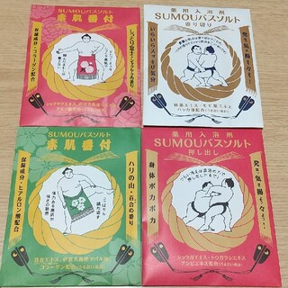 SUMOU バスソルト 4包(入浴剤/バスソルト)