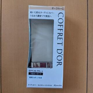カネボウ(Kanebo)のコフレドール ヌーディカバーモイスチャーリクイドUV オークルC(30ml)(ファンデーション)