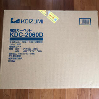 KOIZUMI - ☆未使用☆電気カーペット 2畳相当