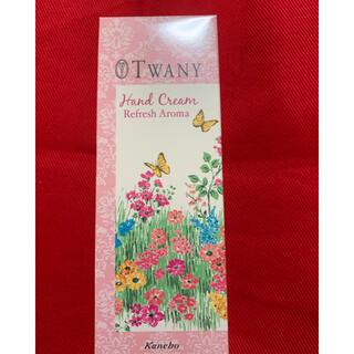 トワニー(TWANY)のトワニー ハンドクリーム 新品(ハンドクリーム)