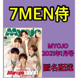 ジャニーズJr. - 7MEN侍  Myojo 2021年 1月号 切り抜き 切りぬき