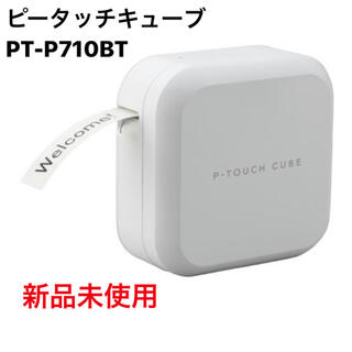 brother - 【新品未使用‼️】PT-P710BT  ラベルライター ピータッチキューブ