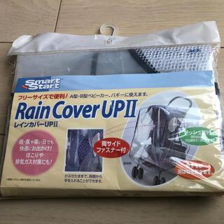 新品未使用 ベビーカー レインカバー  Rain Cover UP II(ベビーカー用レインカバー)