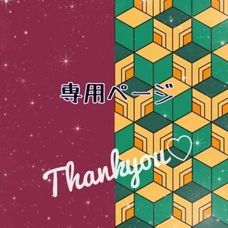 関ジャニ∞ エンターテイメント福袋 丸山隆平(アイドルグッズ)