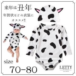 丑年 年賀状 牛柄 着ぐるみ なりきりロンパース 2021 80サイズ(ロンパース)