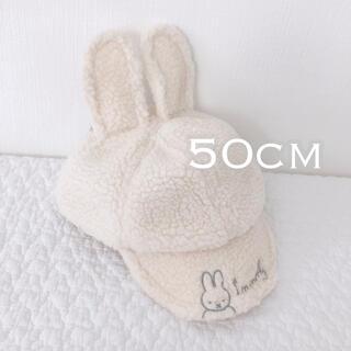 最安値♡新品未使用タグ付き ミッフィー帽子【50cm】 miffy キャップ