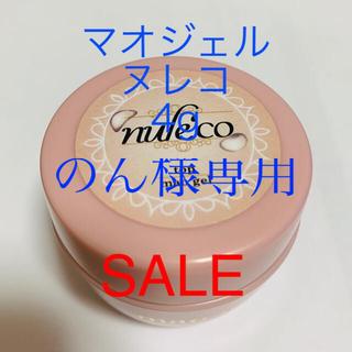 マオジェル  ヌレコ 4g  専用出品(ネイルトップコート/ベースコート)