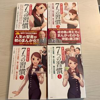 タカラジマシャ(宝島社)の7つの習慣 マンガ(ビジネス/経済)